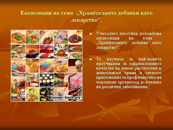 """Експозиция на тема """"Хранителните добавки като лекарство"""". n n Учителите посетиха изложбена експозиция на"""