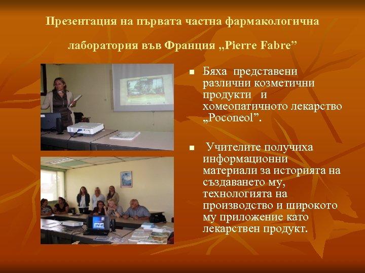 """Презентация на първата частна фармакологична лаборатория във Франция """"Pierre Fabre"""" n n Бяха представени"""