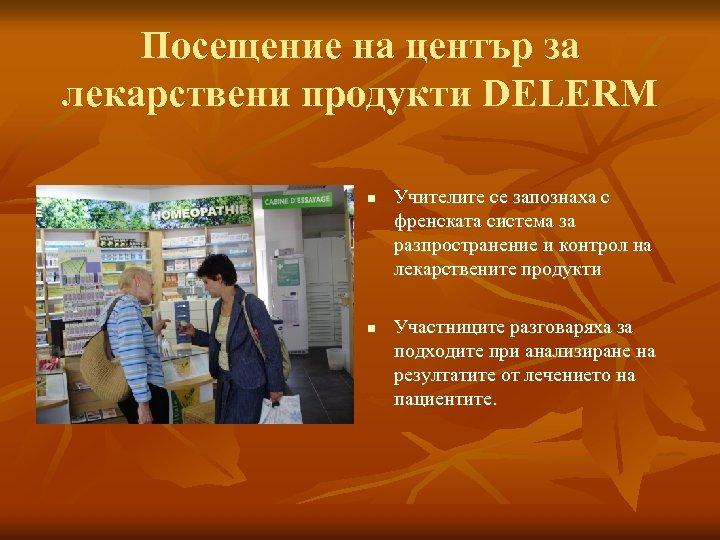 Посещение на център за лекарствени продукти DELERM n n Учителите се запознаха с френската