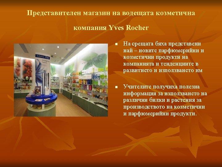 Представителен магазин на водещата козметична компания Yves Rocher n n На срещата бяха представени