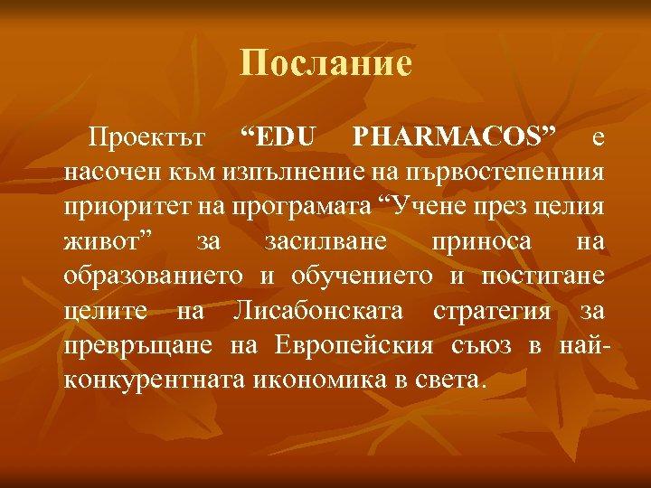 """Послание Проектът """"EDU PHARMACOS"""" е насочен към изпълнение на първостепенния приоритет на програмата """"Учене"""