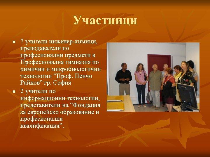 Участници n n 7 учители инженер-химици, преподаватели по професионални предмети в Професионална гимназия по