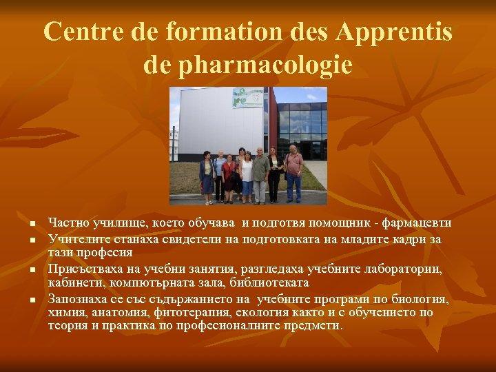 Centre de formation des Apprentis de pharmacologie n n Частно училище, което обучава и