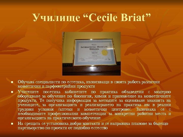 """Училище """"Cecile Briat"""" n n n Обучава специалисти по естетика, използващи в своята работа"""
