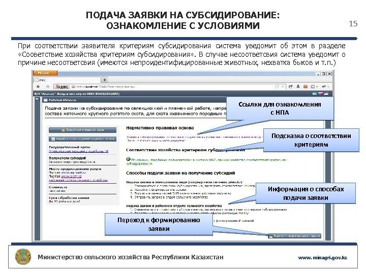 ПОДАЧА ЗАЯВКИ НА СУБСИДИРОВАНИЕ: ОЗНАКОМЛЕНИЕ С УСЛОВИЯМИ 15 При соответствии заявителя критериям субсидирования система