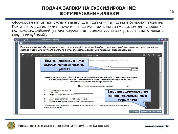 ПОДАЧА ЗАЯВКИ НА СУБСИДИРОВАНИЕ: ФОРМИРОВАНИЕ ЗАЯВКИ 16 Сформированная заявка распечатывается для подписания и подачи