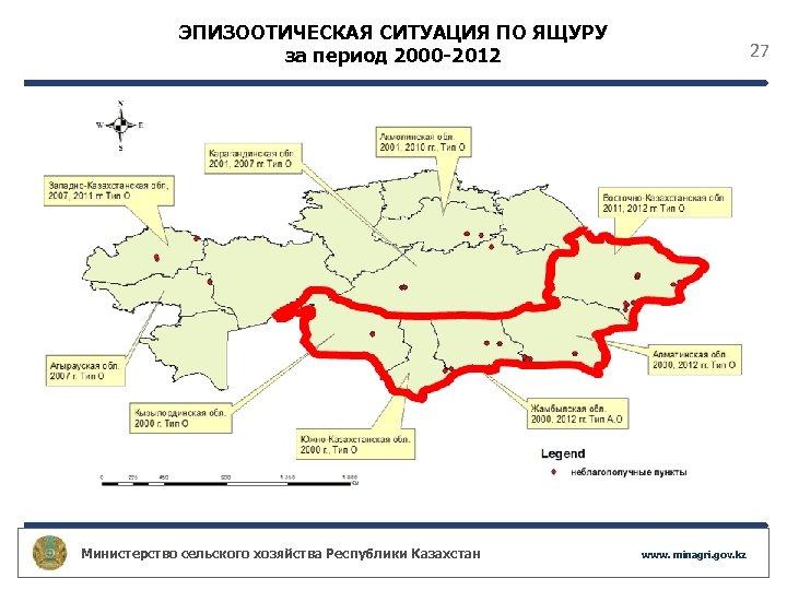 ЭПИЗООТИЧЕСКАЯ СИТУАЦИЯ ПО ЯЩУРУ за период 2000 -2012 Министерство сельского хозяйства Республики Казахстан 27