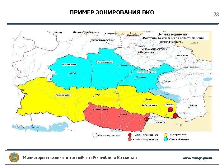 ПРИМЕР ЗОНИРОВАНИЯ ВКО Министерство сельского хозяйства Республики Казахстан 28 www. minagri. gov. kz