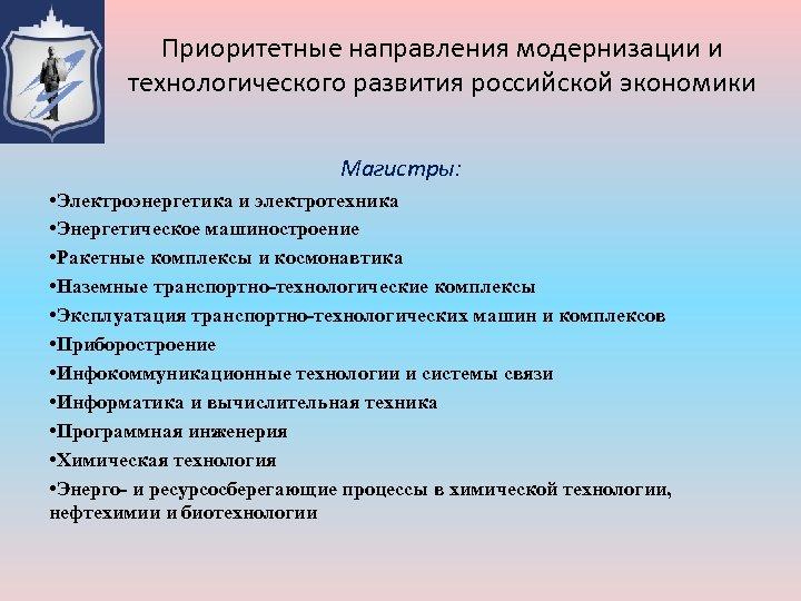Приоритетные направления модернизации и технологического развития российской экономики Магистры: • Электроэнергетика и электротехника •