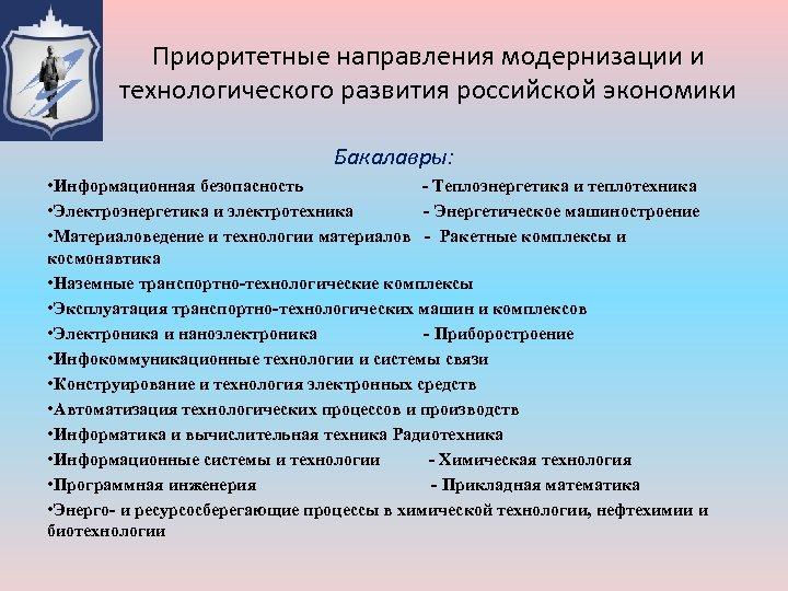 Приоритетные направления модернизации и технологического развития российской экономики Бакалавры: • Информационная безопасность - Теплоэнергетика