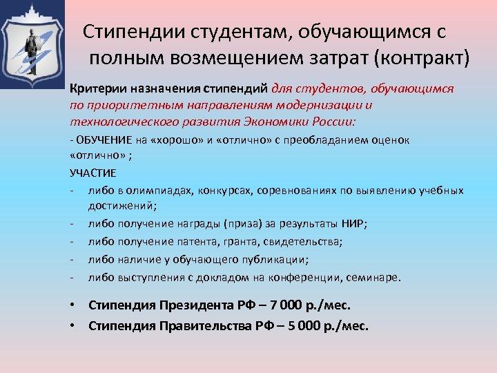 Стипендии студентам, обучающимся с полным возмещением затрат (контракт) Критерии назначения стипендий для студентов, обучающимся