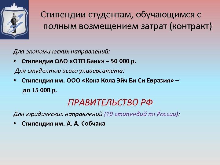 Стипендии студентам, обучающимся с полным возмещением затрат (контракт) Для экономических направлений: • Стипендия ОАО