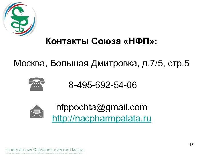 Контакты Союза «НФП» : Москва, Большая Дмитровка, д. 7/5, стр. 5 8 -495 -692