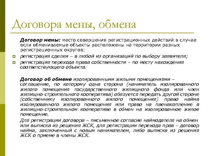 Договора мены, обмена p p Договор мены: место совершения регистрационных действий в случае если