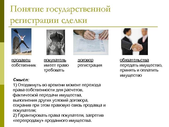Понятие государственной регистрации сделки продавец собственник покупатель имеет право требовать договор регистрация Смысл: 1)