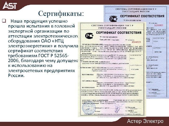 Сертификаты: q Наша продукция успешно прошла испытания в головной экспертной организации по аттестации электротехнического