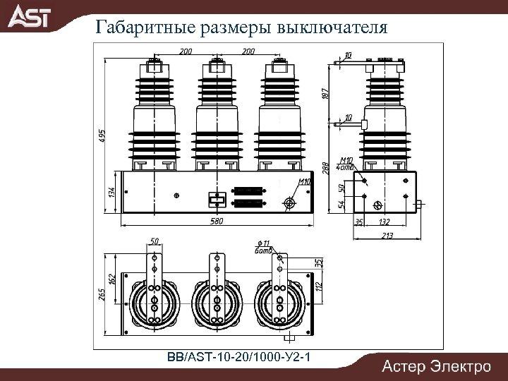 Габаритные размеры выключателя BB/AST-10 -20/1000 -У 2 -1