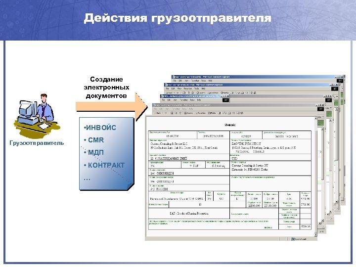 Действия грузоотправителя Создание электронных документов • ИНВОЙС Грузоотправитель • CMR • МДП • КОНТРАКТ