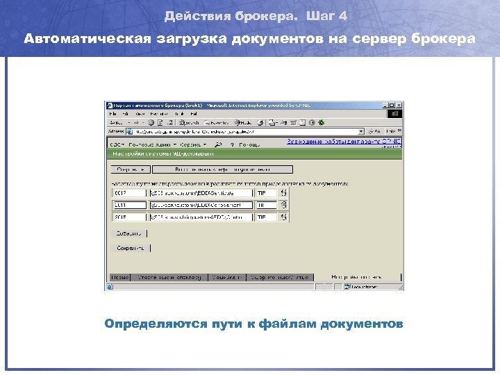 Действия брокера. Шаг 4 Автоматическая загрузка документов на сервер брокера Определяются пути к файлам
