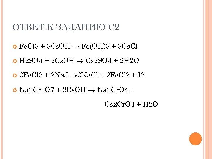 ОТВЕТ К ЗАДАНИЮ С 2 Fe. Cl 3 + 3 Cs. OH Fe(OH)3 +