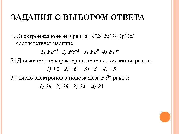 ЗАДАНИЯ С ВЫБОРОМ ОТВЕТА 1. Электронная конфигурация 1 s 22 p 63 s 23