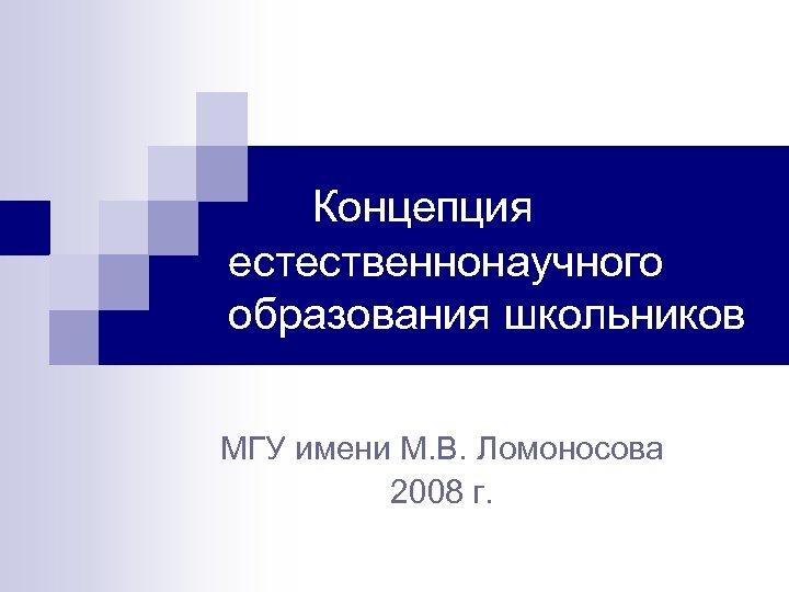 Концепция естественнонаучного образования школьников МГУ имени М. В. Ломоносова 2008 г.