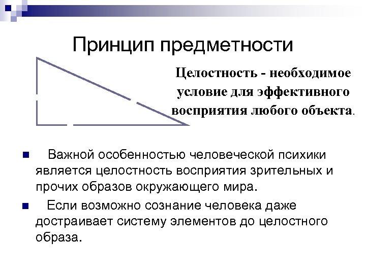 Принцип предметности Целостность - необходимое условие для эффективного восприятия любого объекта. n n Важной