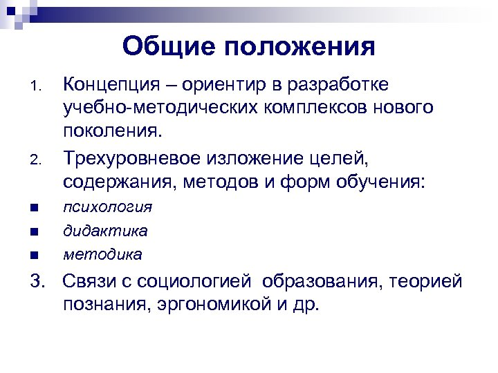 Общие положения 1. 2. n n n Концепция – ориентир в разработке учебно-методических комплексов