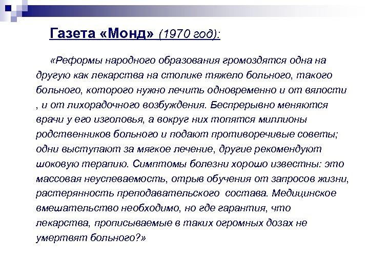 Газета «Монд» (1970 год): «Реформы народного образования громоздятся одна на другую как лекарства на