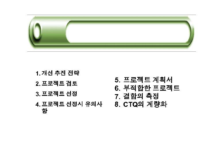 1. 프로젝트 선정 1. 개선 추진 전략 2. 프로젝트 검토 3. 프로젝트 선정 4.