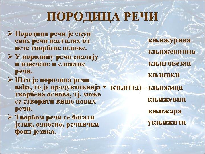 ПОРОДИЦА РЕЧИ Ø Породица речи је скуп свих речи насталих од исте творбене основе.