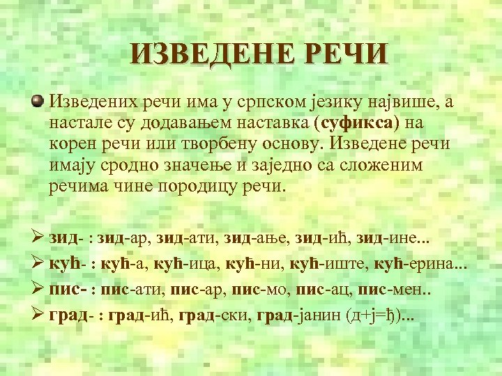 ИЗВЕДЕНЕ РЕЧИ Изведених речи има у српском језику највише, а настале су додавањем наставка