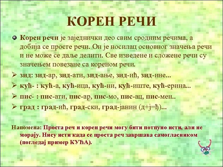 КОРЕН РЕЧИ Ø Ø Корен речи је заједнички део свим сродним речима, а добија