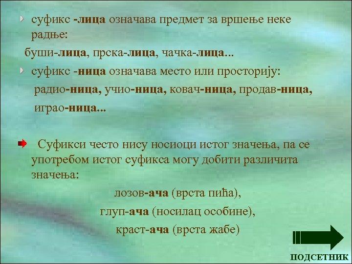 суфикс -лица означава предмет за вршење неке радње: буши-лица, прска-лица, чачка-лица. . . суфикс