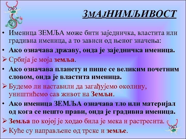 ЗМАЈНИМЉИВОСТ • Именица ЗЕМЉА може бити заједничка, властита или градивна именица, а то зависи