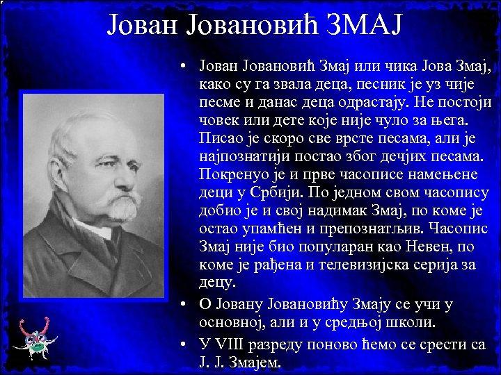 Јовановић ЗМАЈ • Јовановић Змај или чика Јова Змај, како су га звала деца,