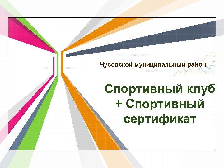 Чусовской муниципальный район Спортивный клуб + Спортивный сертификат L/O/G/O www. themegallery. com
