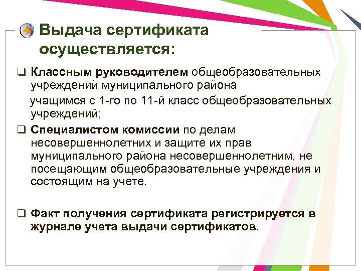 Выдача сертификата осуществляется: q Классным руководителем общеобразовательных учреждений муниципального района учащимся с 1 -го