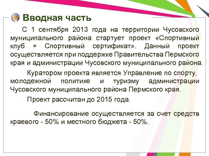 Вводная часть С 1 сентября 2013 года на территории Чусовского муниципального района стартует проект