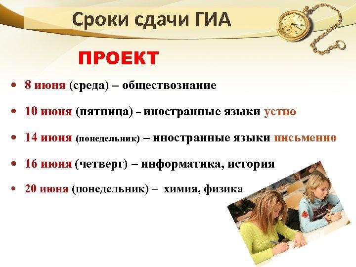 Сроки сдачи ГИА ПРОЕКТ 8 июня (среда) – обществознание 10 июня (пятница) – иностранные