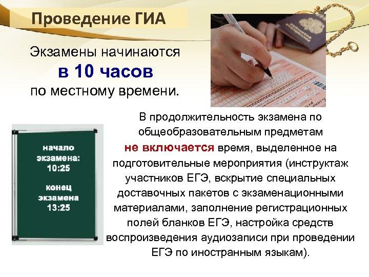 Проведение ГИА Экзамены начинаются в 10 часов по местному времени. В продолжительность экзамена по