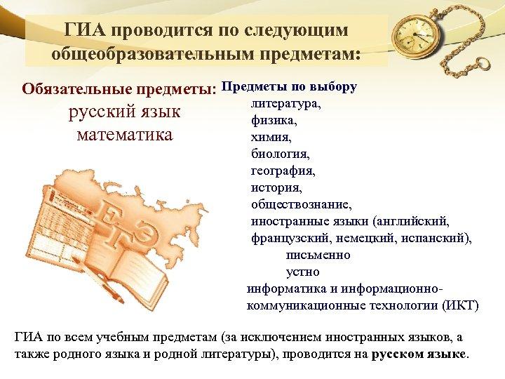ГИА проводится по следующим общеобразовательным предметам: Обязательные предметы: Предметы по выбору русский язык математика
