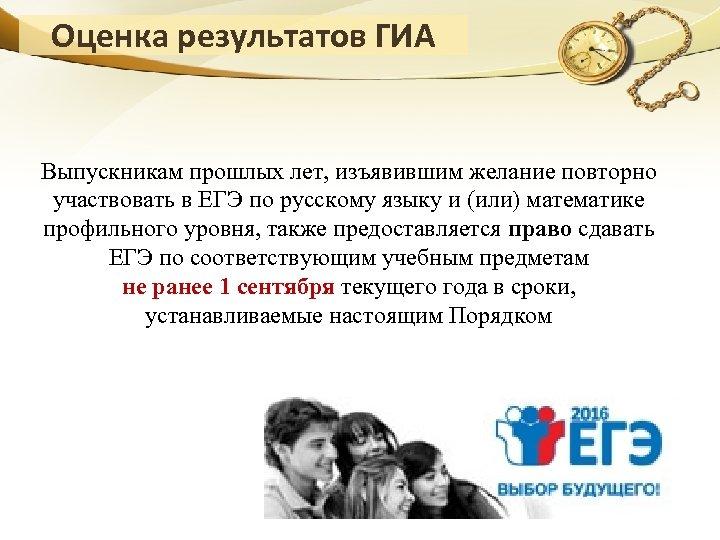 Оценка результатов ГИА Выпускникам прошлых лет, изъявившим желание повторно участвовать в ЕГЭ по русскому