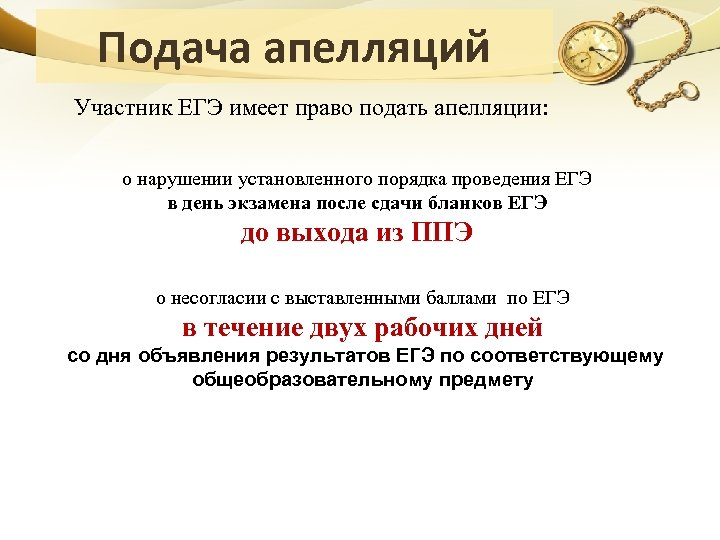 Подача апелляций Участник ЕГЭ имеет право подать апелляции: о нарушении установленного порядка проведения ЕГЭ