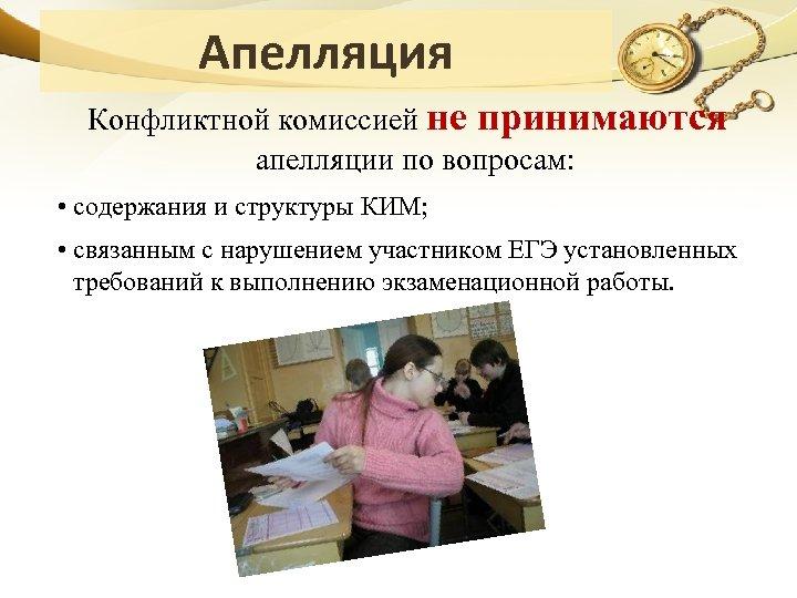Апелляция Конфликтной комиссией не принимаются апелляции по вопросам: • содержания и структуры КИМ; •