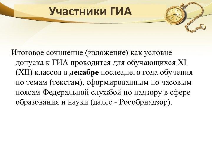 Участники ГИА Итоговое сочинение (изложение) как условие допуска к ГИА проводится для обучающихся XI