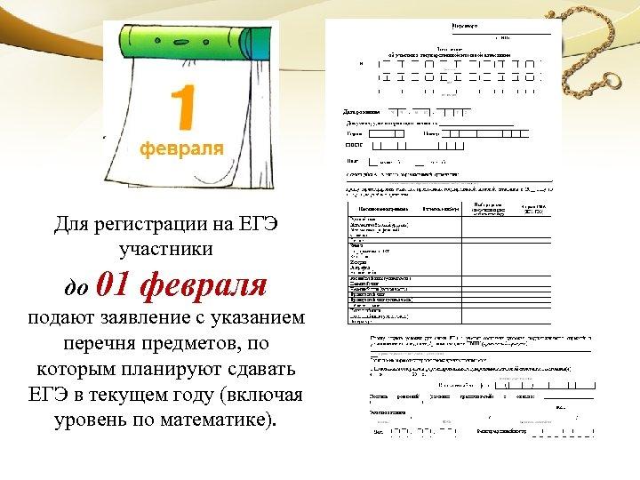 Для регистрации на ЕГЭ участники до 01 февраля подают заявление с указанием перечня предметов,