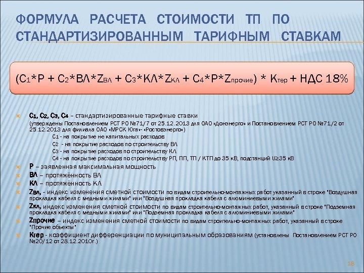 ФОРМУЛА РАСЧЕТА СТОИМОСТИ ТП ПО СТАНДАРТИЗИРОВАННЫМ ТАРИФНЫМ СТАВКАМ (С 1*Р + С 2*ВЛ*ZВЛ +