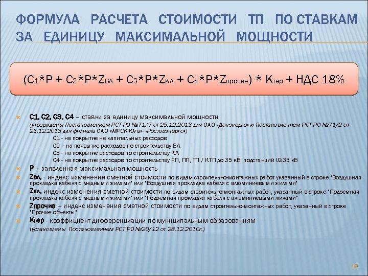 ФОРМУЛА РАСЧЕТА СТОИМОСТИ ТП ПО СТАВКАМ ЗА ЕДИНИЦУ МАКСИМАЛЬНОЙ МОЩНОСТИ (С 1*Р + С