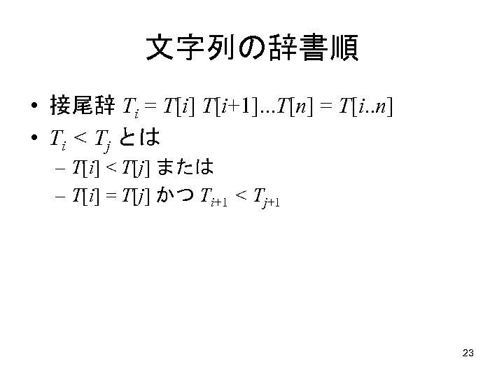 文字列の辞書順 • 接尾辞 Ti = T[i] T[i+1]. . . T[n] = T[i. . n]